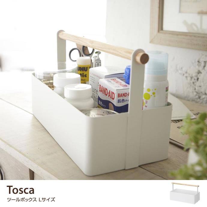【Lサイズ】Tosca ツールボックス