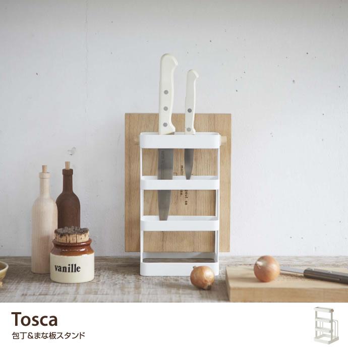 Tosca 包丁&まな板スタンド