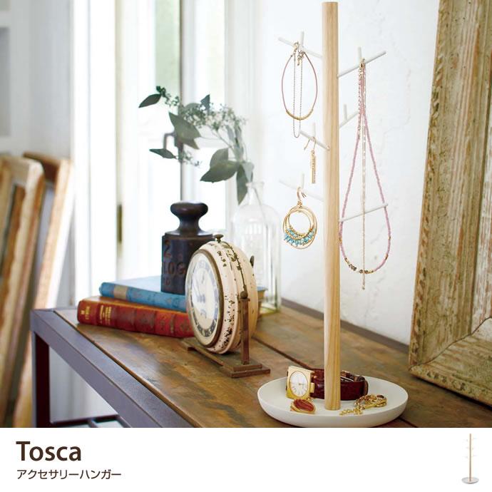 Tosca アクセサリーハンガー