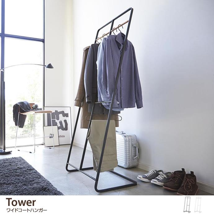 Tower ワイドコートハンガー