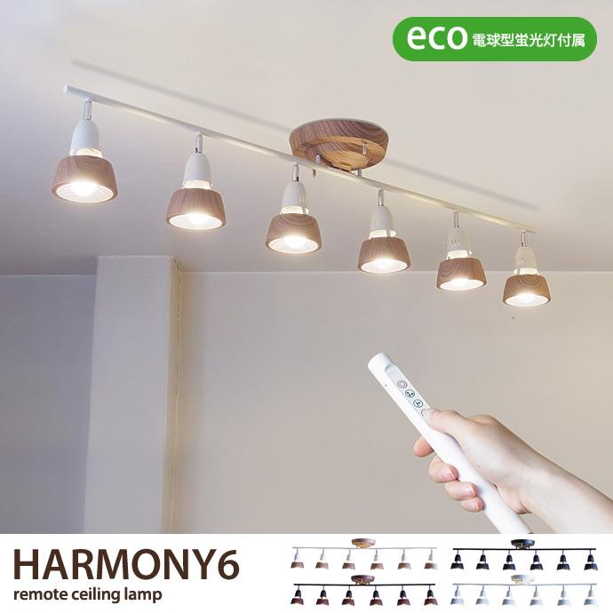 ★★【在庫限り】 Harmony 6 remote ceiling lamp (蛍光球付属)