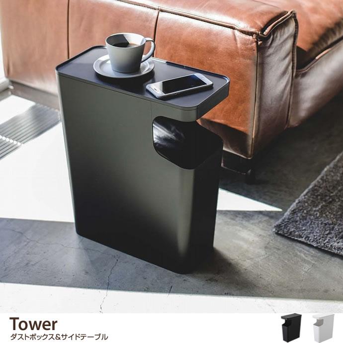 ゴミ箱TOWER ダストボックス&サイドテーブル