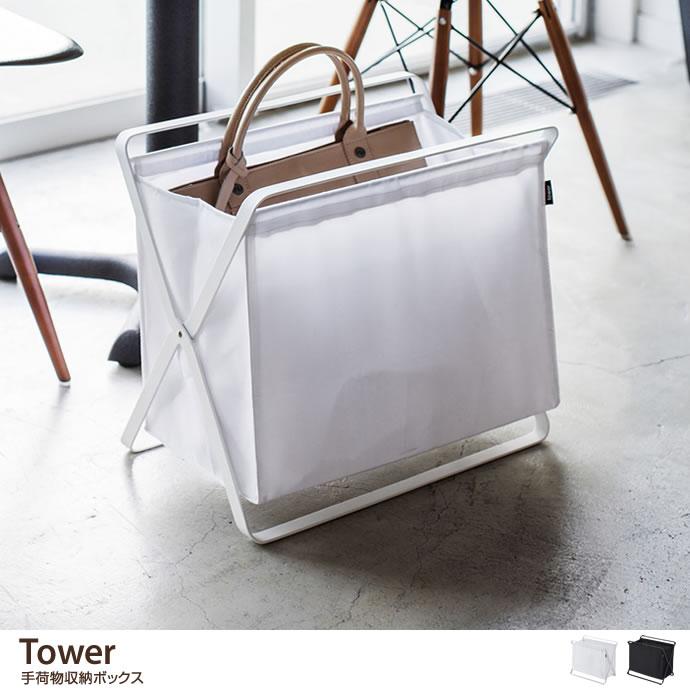 Tower 手荷物収納ボックス