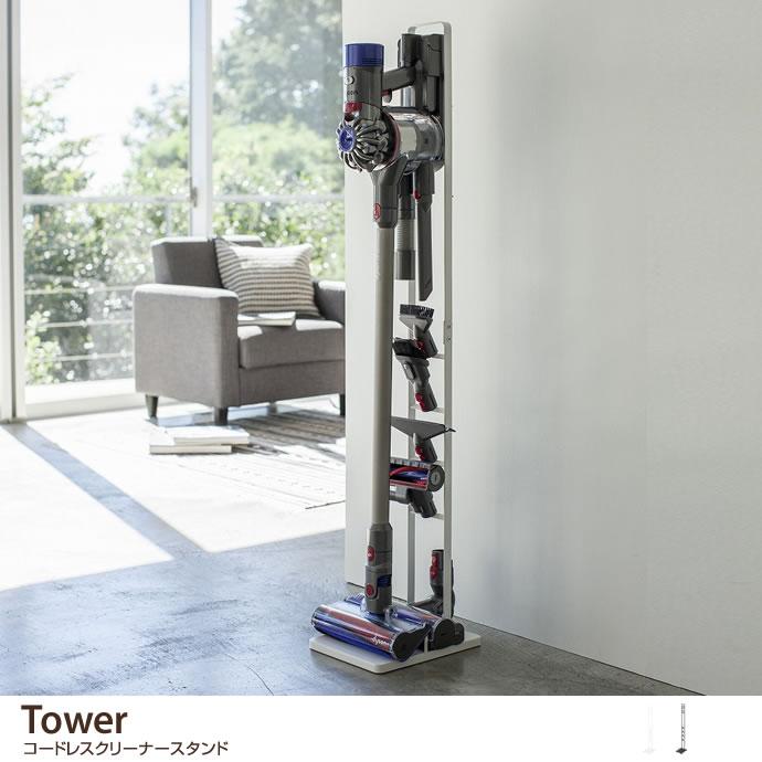 収納雑貨TOWER コードレスクリーナースタンド