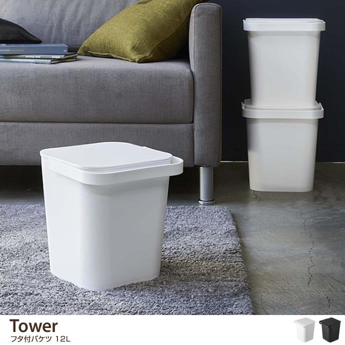 Tower フタ付バケツ 12L