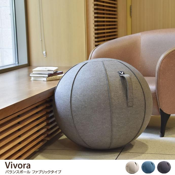 【ファブリックタイプ】Vivora バランスボール
