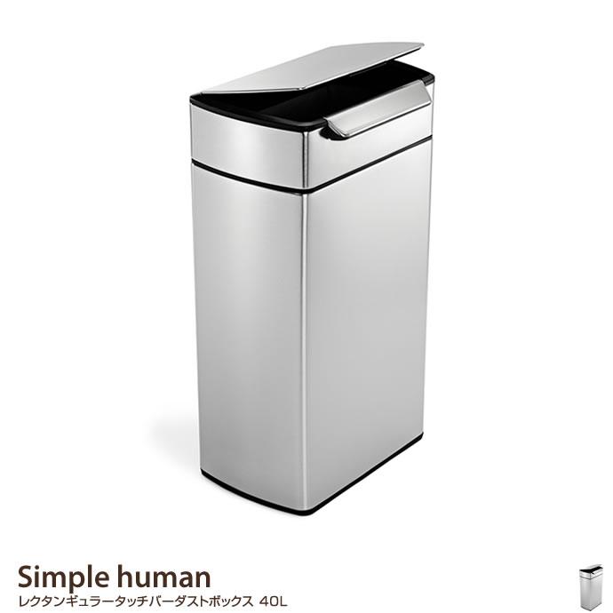 【40L】Simple human レクタンギュラータッチバーダストボックス