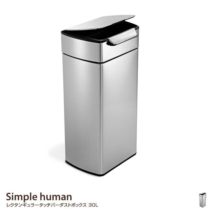 【30L】Simple human レクタンギュラータッチバーダストボックス