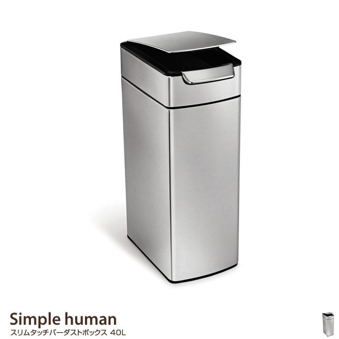 【40L】Simple human スリムタッチバーダストボックス