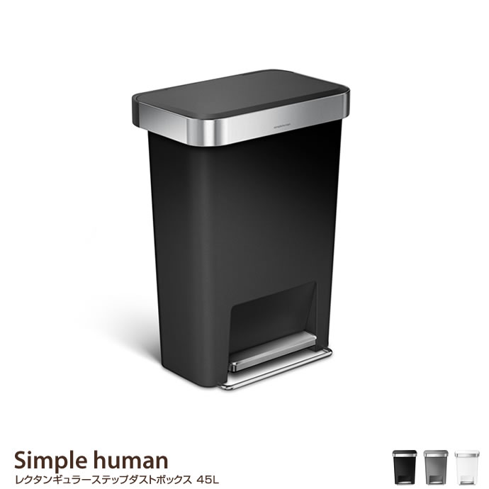【45L】Simple human レクタンギュラーステップダストボックス