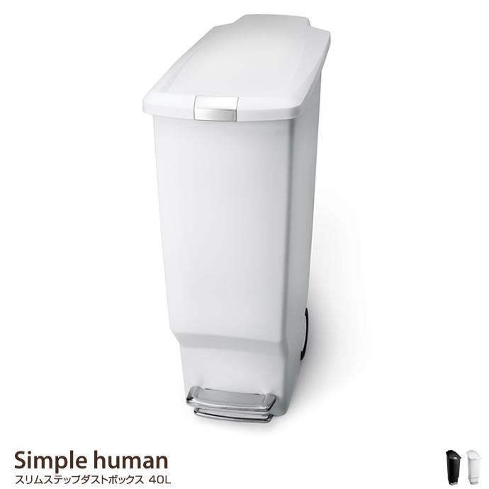 【40L】Simple human スリムステップダストボックス