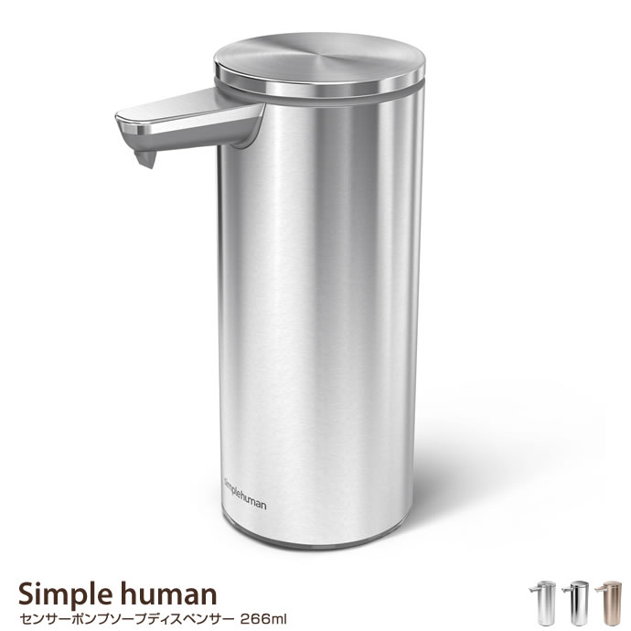 【266ml】Simple human センサーポンプソープディスペンサー