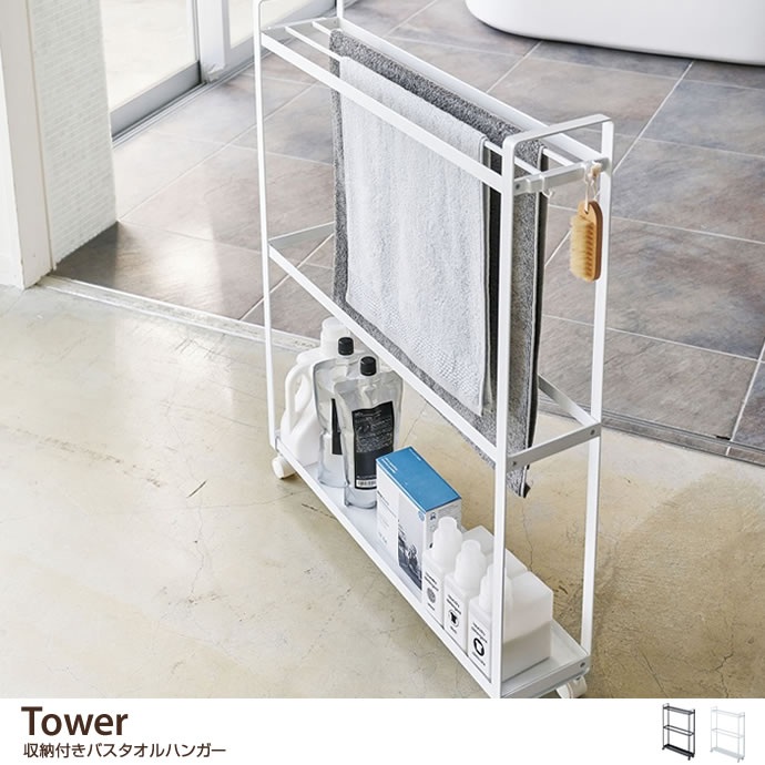 Tower 収納付きバスタオルハンガー