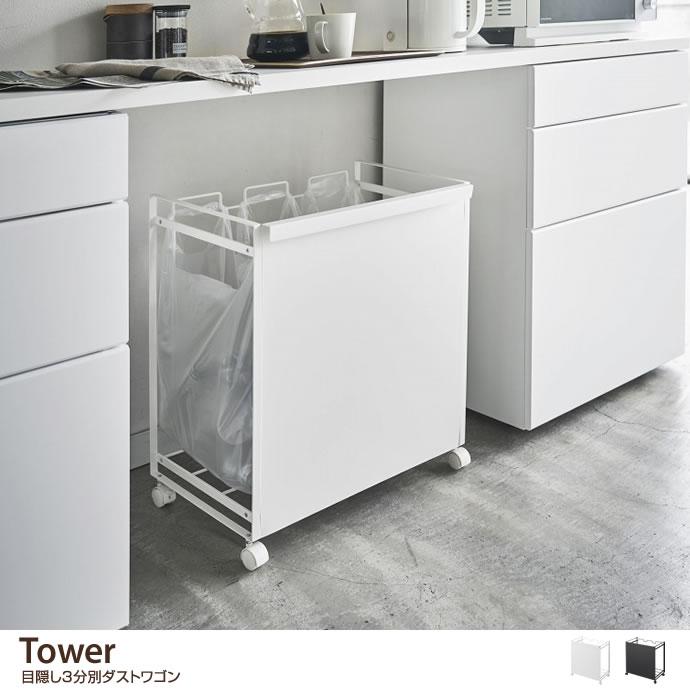 ゴミ箱Tower 目隠し3分別ダストワゴン