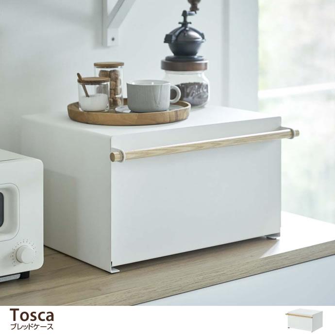 Tosca ブレッドケース