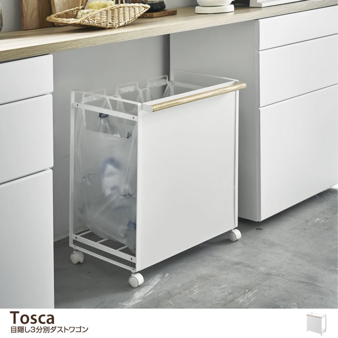 ゴミ箱Tosca 目隠し3分別ダストワゴン