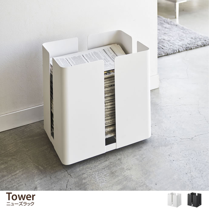 Tower ニューズラック