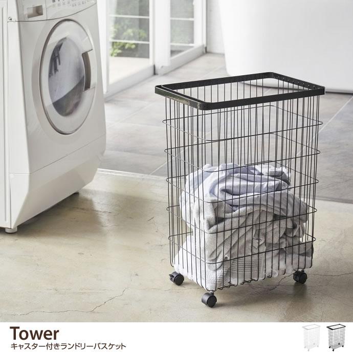 Tower キャスター付きランドリーバスケット