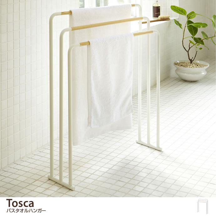 Tosca バスタオルハンガー