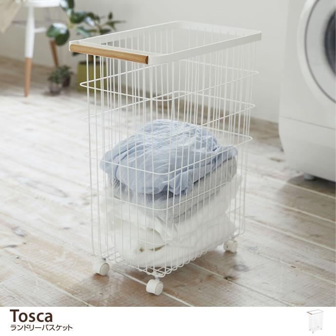 Tosca ランドリーバスケット