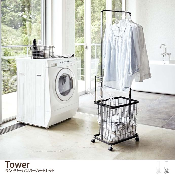 【2点セット】 Tower ランドリーハンガーカートセット