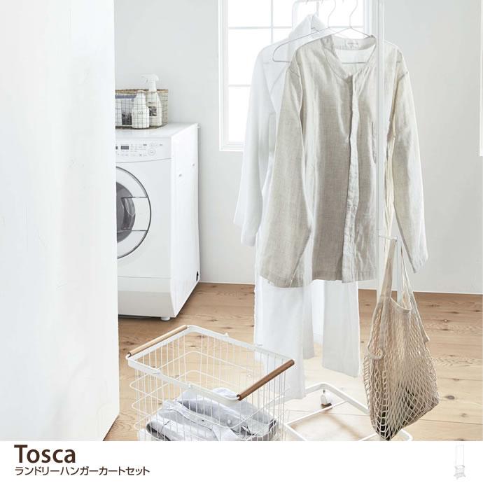 【2点セット】 Tosca ランドリーハンガーカートセット