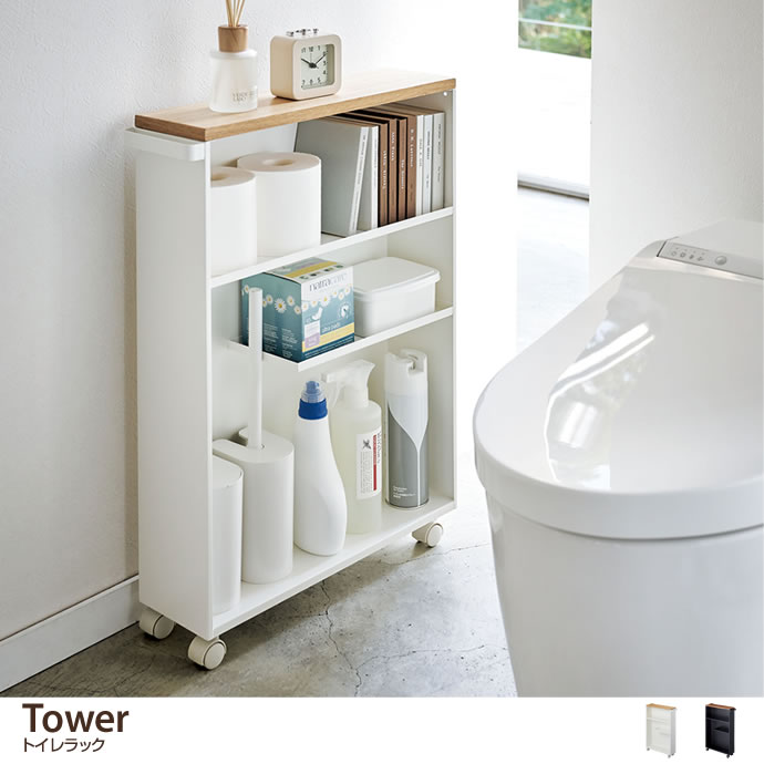 Tower トイレラック