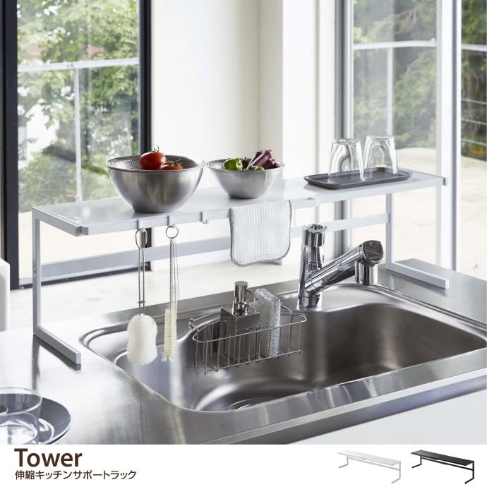 Tower 伸縮キッチンサポートラック