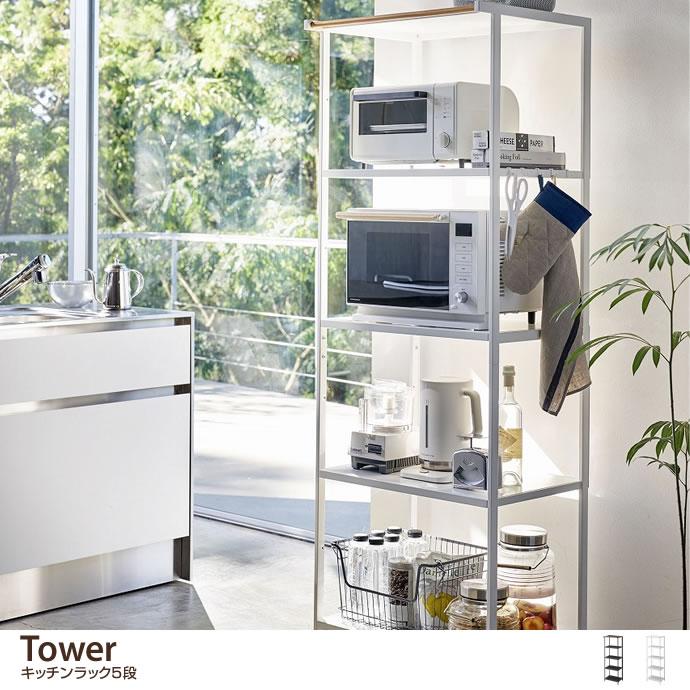【高さ170cm】 キッチンラック5段