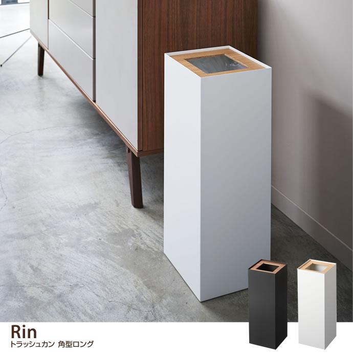 Rin トラッシュカン 角型ロング