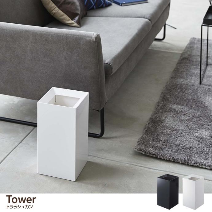 ゴミ箱Tower トラッシュカン 角型