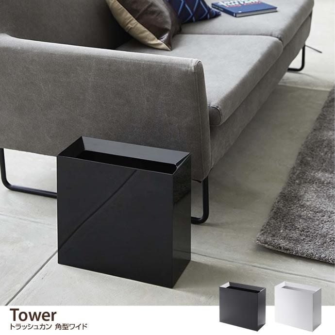 Tower トラッシュカン 角型ワイド