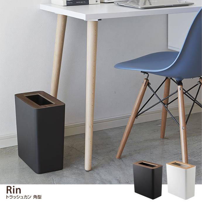 ゴミ箱Rin トラッシュカン 角型