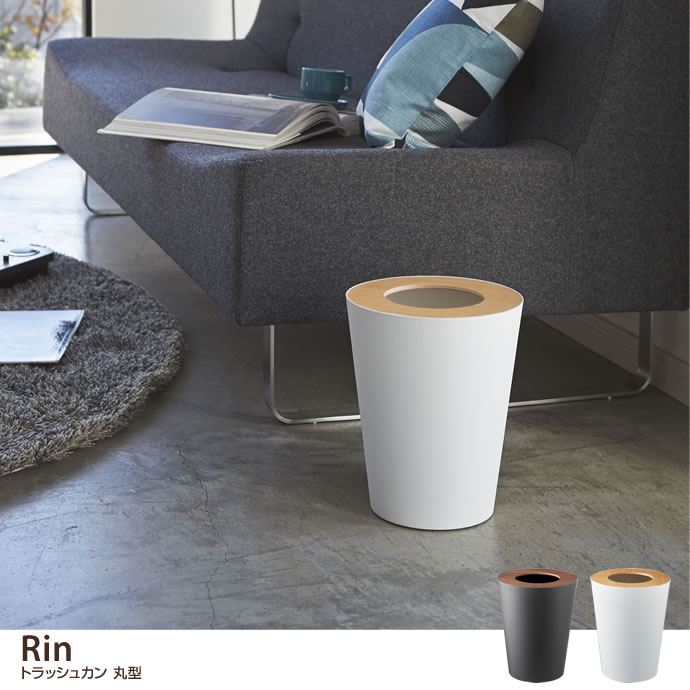 ゴミ箱Rin トラッシュカン 丸型