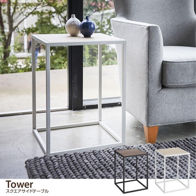 Tower スクエアサイドテーブル