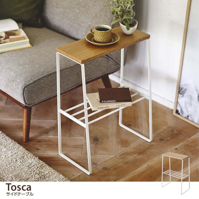 Tosca サイトテーブル