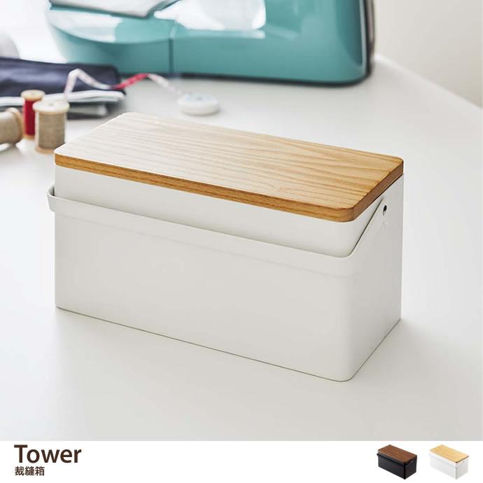 Tower 裁縫箱