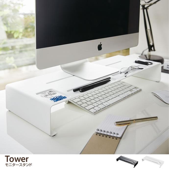 Tower モニタースタンド