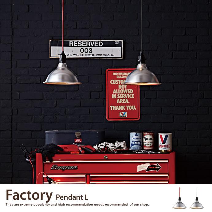 Factory pendant L