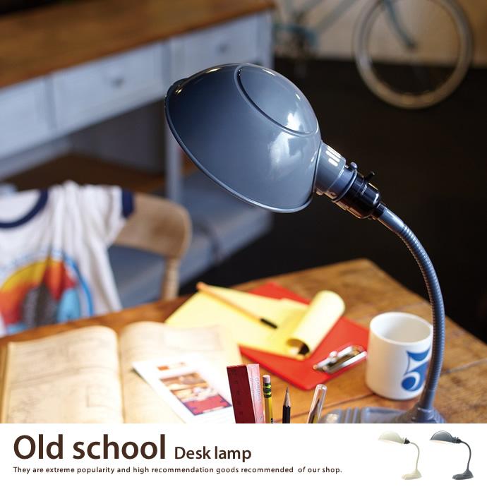 Old school desk lamp