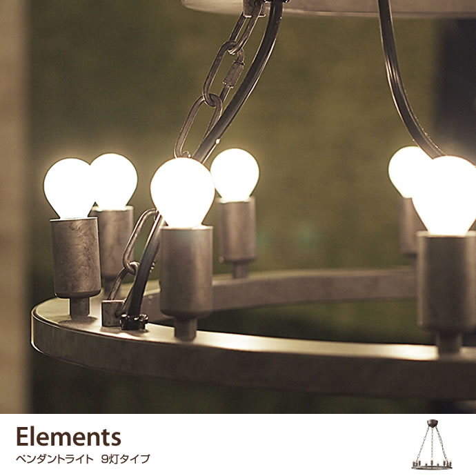 Elements ペンダントライト 9灯タイプ
