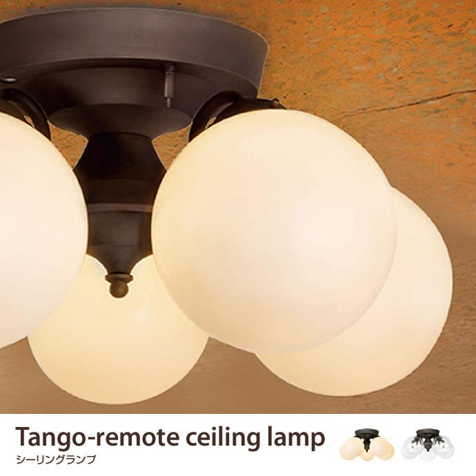 Tango-ceiling lamp シーリングランプ