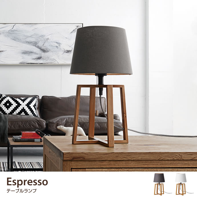 Espresso テーブルランプ