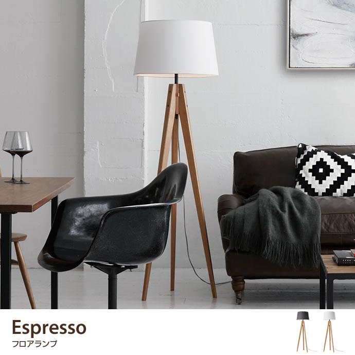 Espresso フロアランプ