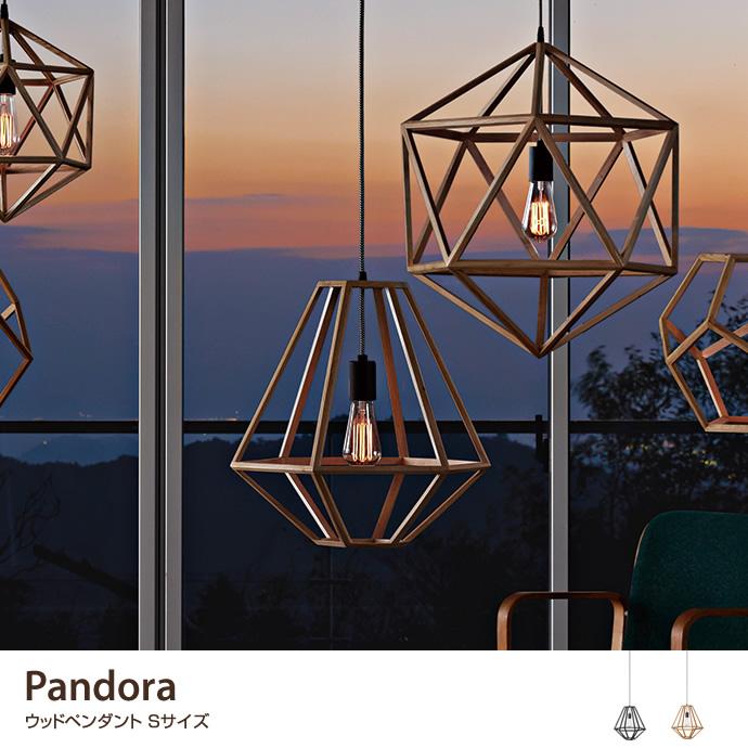 Pandora ペンダントライトSサイズ