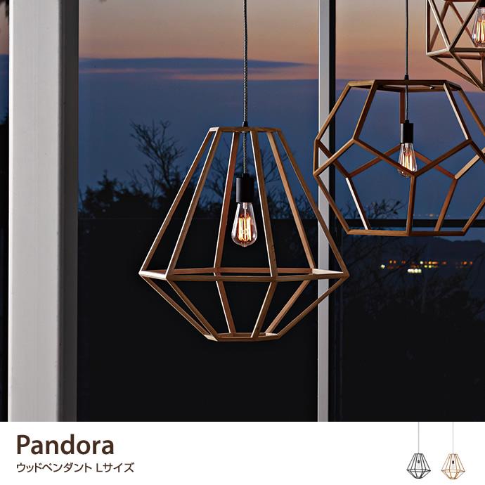 Pandora ペンダントライトLサイズ