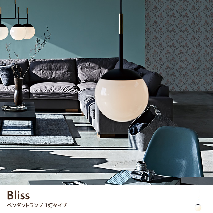 Bliss ペンダントランプ 1灯タイプ