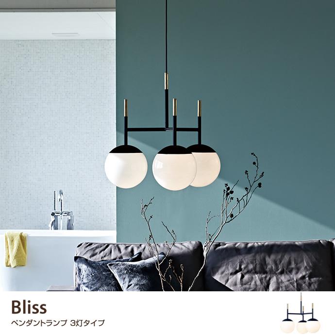 Bliss ペンダントランプ 3灯タイプ
