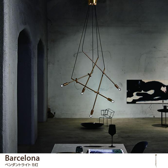 【5灯タイプ】Barcelona ペンダントライト