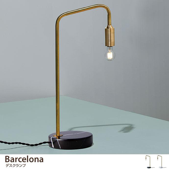 Barcerona デスクランプ